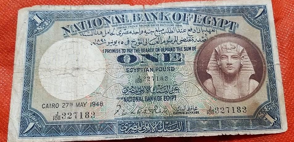 جنيه مصرى قديم سند
