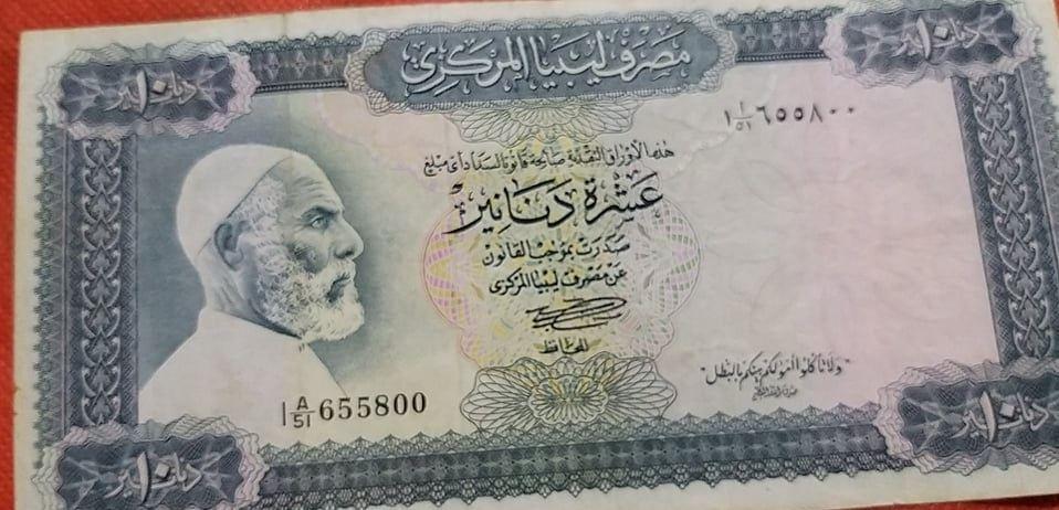 عشر دنانير عمر المختار ايام ملك السنوسى ملك ليبيا للبيع