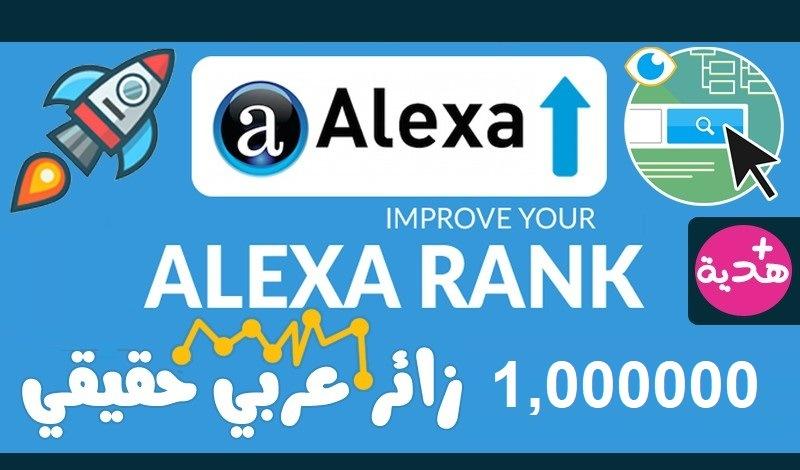 جلب مليون زائر من الدول العربية حقيقي 100% لموقعك