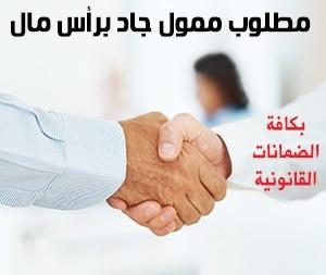 مطلوب ممول او شريك رسمى لشركه السوق لايف