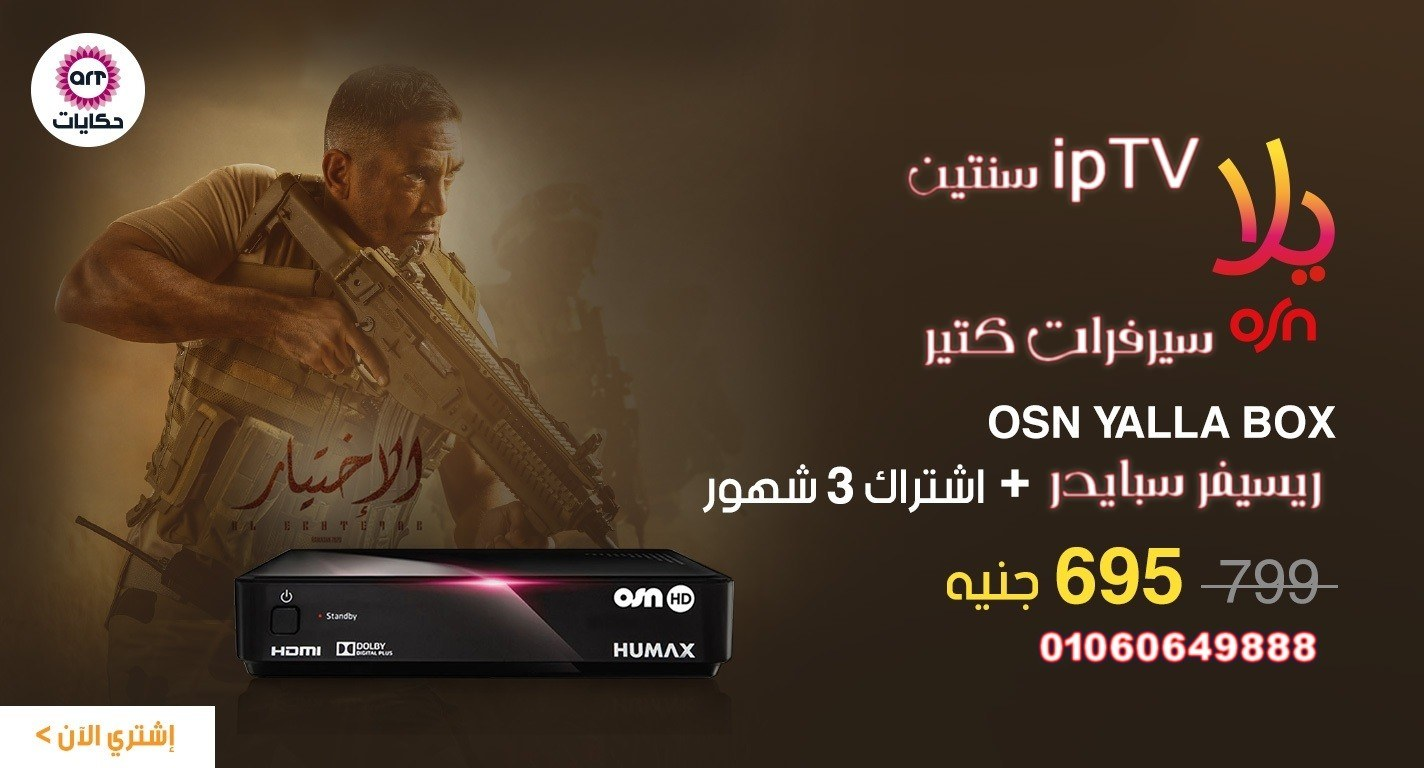 اشتراك Nashare لمده شهر مجانآ خدمه IP audio للتعليق العربي على جميع المحطات العالميه لـ 30 ثانيه والكثير من الامور المميزة فى رسيفر سبايدر 555 التيميت