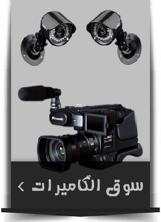 سوق الكاميرات