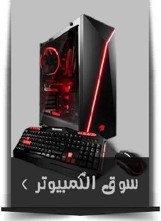 سوق الكمبيوتر